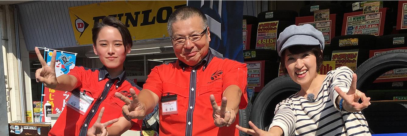 オートバックス長崎スタッフ写真